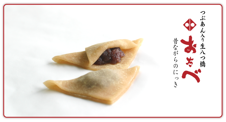 Unbaked Yatsuhashi with Mashed Red Bean Paste Cinnamon Flavor 10 pieces 【Otabe】