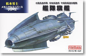 Former Federal Space Earth Defense Force fleet federal solar Fleet Flagship (Plastic model)
