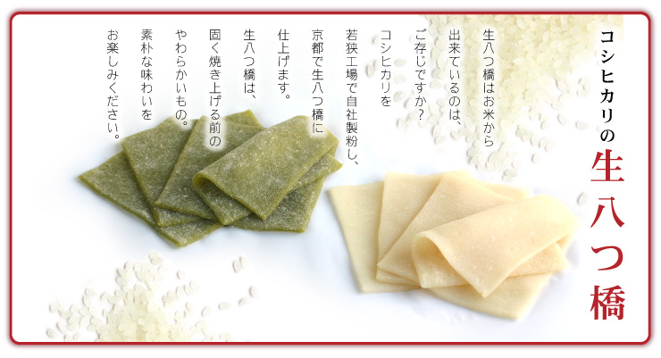 【Ocha No Otabe】Assortment of Unbaked White Yatsuhashi with Gyokuro Bean Paste and Unbaked Green Tea Flavored Yatsuhashi with Mashed Bean Paste (Otabe)