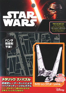 Metallic Nano Puzzle Star Wars: The Force Awakens Kylo Ren Command Shuttle (Plastic model)