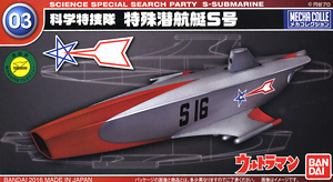 Special Submarine S (Plastic model)