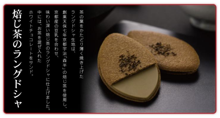 Kyocha No Haawase (Matcha) Uji Matcha & Soybean Milk Flavored Langue de chat 10 pieces 【Gion Sakai】