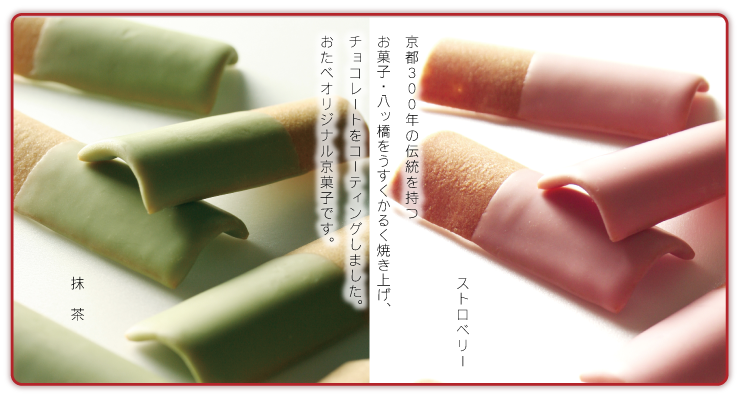Chocolate Yatsuhashi Assortment (Sweet・Matcha・Strawberry) 30 pieces 【Otabe】