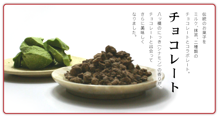 Assortment of Yatsuhashi Crunch (Milk & Matcha Chocolate Flavor) 16 pieces 【Otabe】