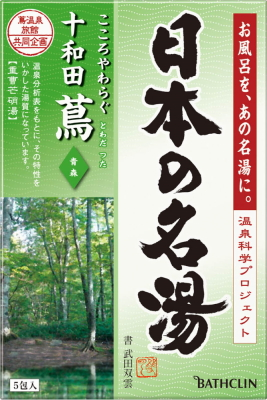 Tsumura famous hot springs in Japan 30g × 5 Towadatsuta