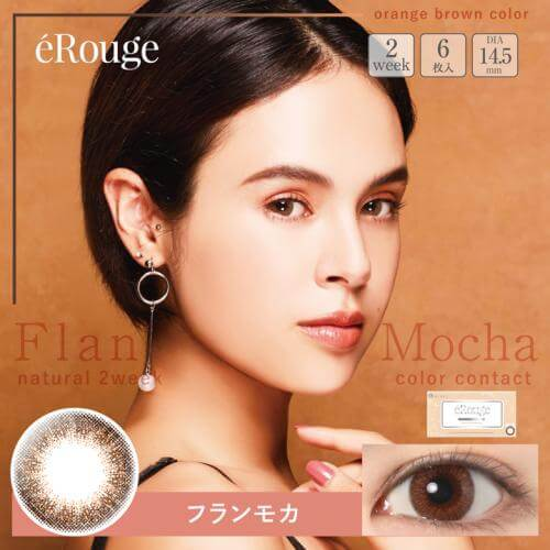 éRouge 【Color Contacts/2 Weeks/Prescription, No Prescription/6Lenses】