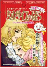 The Rose of Versailles Antoinette Face Mask (1 Mask)