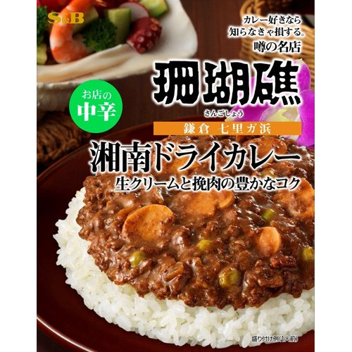 S & B well-established store Shonan in a dry curry spicy 150g x30 one set of rumors