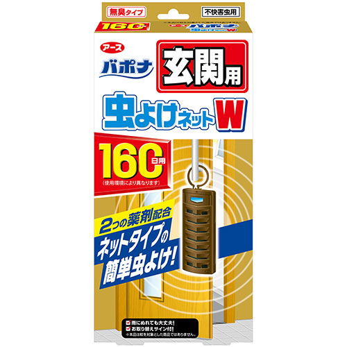 Bapona insect repellent net entrance for W160_nichi (1)
