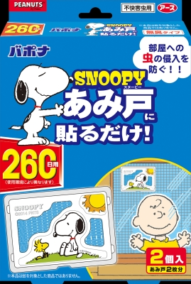 Just stick to Bapona Snoopy Ami door 260 days (two)