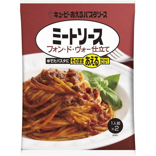 QP dress pasta sauce meat sauce deglazing tailoring (80g × 2 servings)