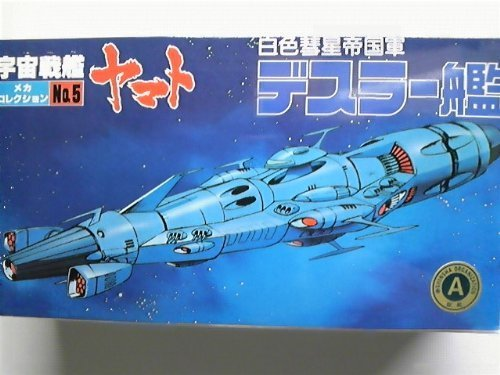 Deathler Ship (Plastic model)