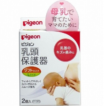 Pigeon nipple protector breast-feeding for the software type