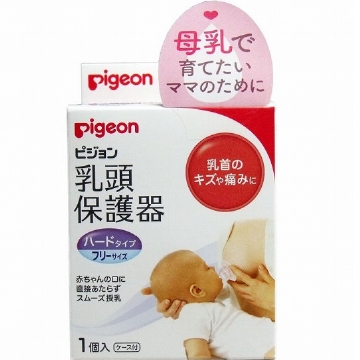 Pigeon nipple protector breast-feeding for the hard type