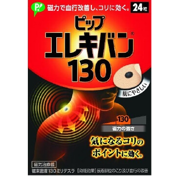 pip pip erekiban 130 24 tablets dokodemo japanese online store shop ship globally buy japan products dokodemo