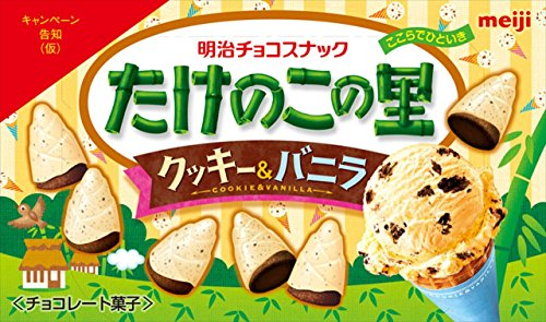 Meiji bamboo shoot of the village cookies and vanilla 63g x10 pieces