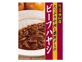 Nakamura House Hashed Beef (200g x 5 Pack Set)