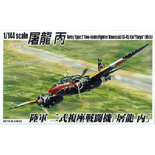 Aoshima Bunka Kyozai 144 twin-engine platoon series No.10 Japanese Army Kawasaki Ki-45 Hofuryu Hei two aircraft set Plastic