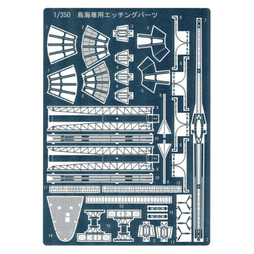 Aoshima Bunka Kyozai 1/350 Ironclad Detail Up Parts Heavy Cruiser Chokai 1942-Etched Parts