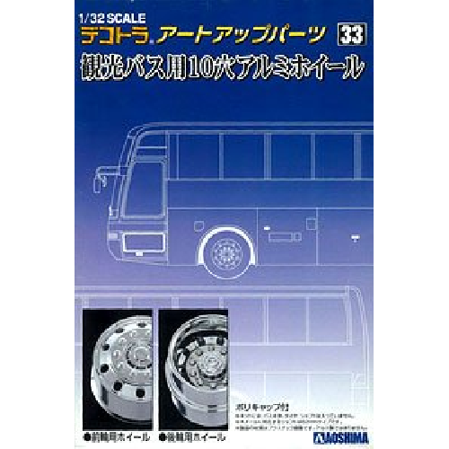 Aoshima Bunka Kyozai 1/32 Dekotora for Art Up Parts No.33 tourist bus 10 hole aluminum wheel parts for plastic model