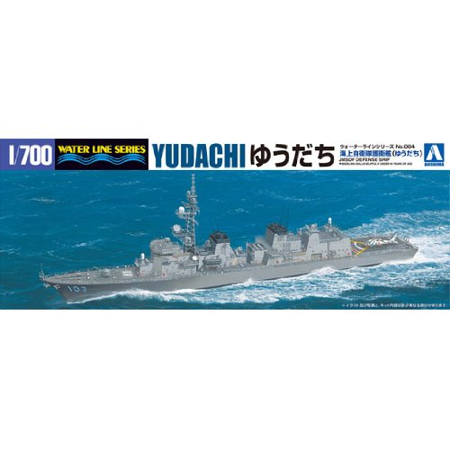 Aoshima Bunka Kyozai 1/700 Water Line Series Maritime Self-Defense Force destroyers shower plastic model 004