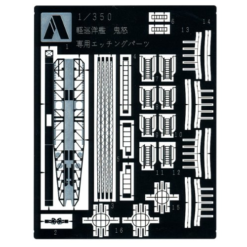 Aoshima Bunka Kyozai 1/350 Ironclad Detail Up Parts Light Cruiser Kido 1942-Etched Parts