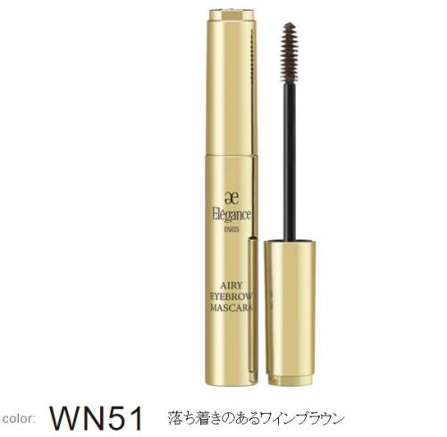 Elegance Airy Eyebrow mascara WN51 wine Brown 5g