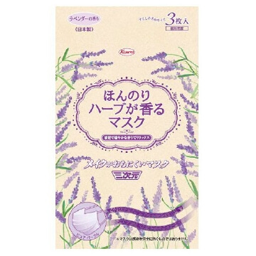 Slightly herbal scent mask (3 pieces) Lavender