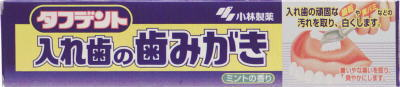 Toothpaste of Kobayashi Pharmaceutical Tafudento dentures