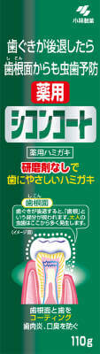 Kobayashi Pharmaceutical axicon coat (110G)