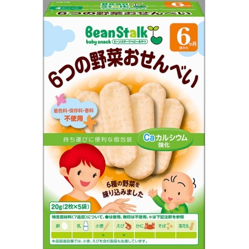 Bean Stark six vegetables rice crackers (two x5 bags)