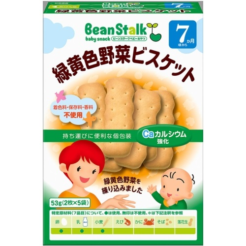 BeanStalk Brightly Colored Vegetables Biscuits (2 pieces x5 bags)