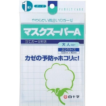 FC gauze mask Super A (normal size)