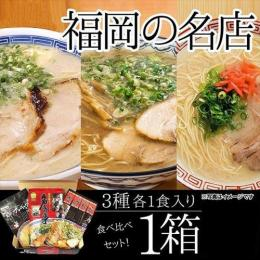 Najimatei Ramen, Nagahama Number One, Akanoren Assortment (Set of 3)