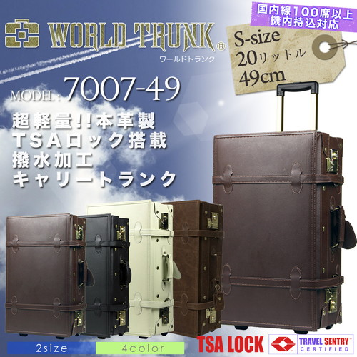 Trunk case Legend Walker (Legend Walker) 7007-49-ts