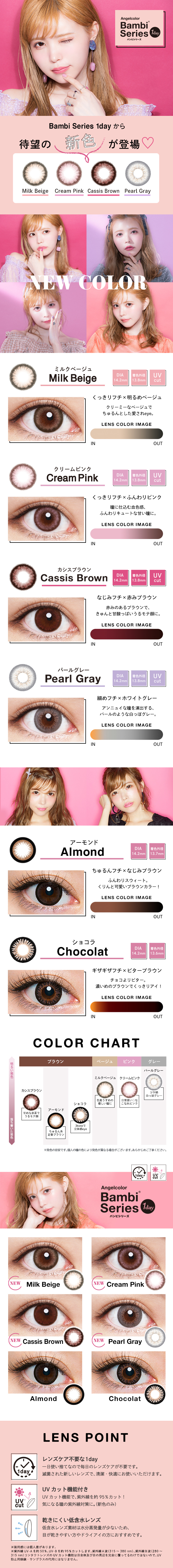 Angelcolor Bambi Series 1day 【Color Contacts/1-Day/Prescription, Non- Prescription/10 Lenses】