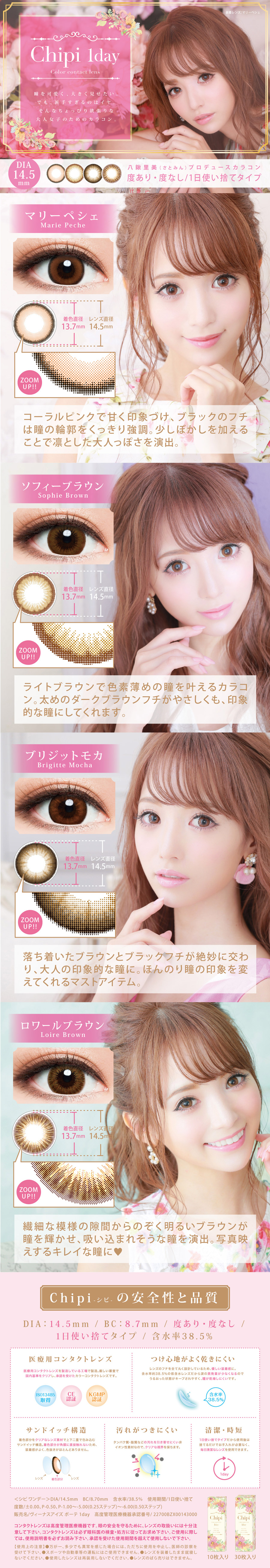 Chipi 1day【Color Contacts/1 Day/Prescription, No Prescription/30Lenses】
