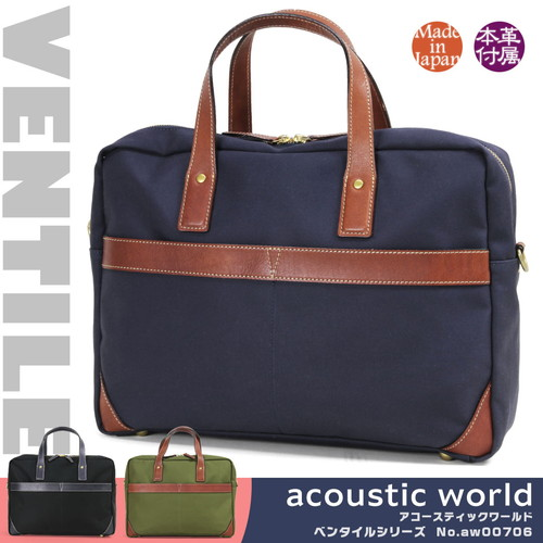 Business bag acoustic world (Acoustic World) aw00706-aco