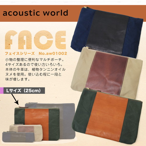 Multi-porch acoustic world (Acoustic World) aw01002-aco