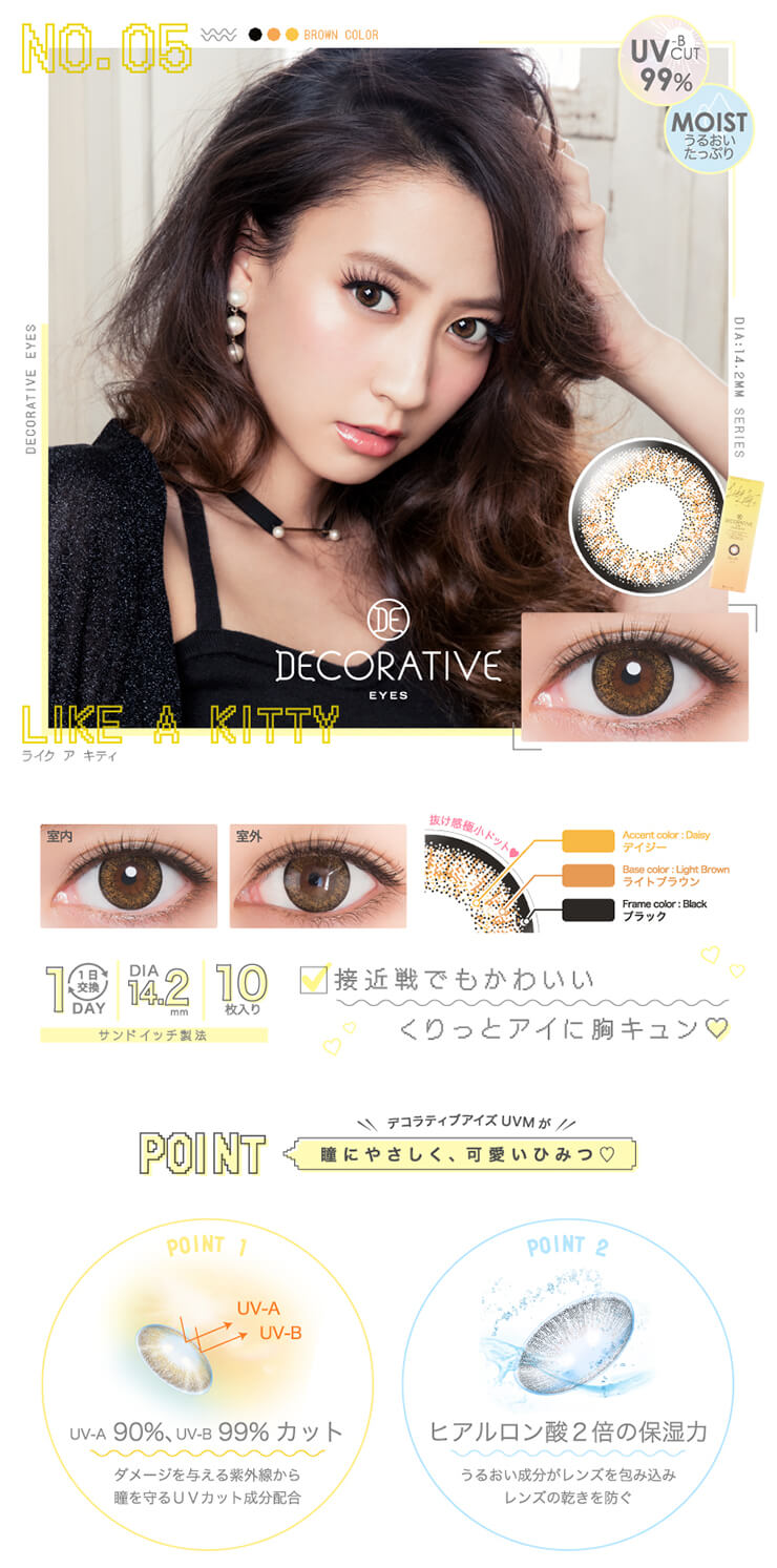 Sho Bi Decorative Eyes Uv Moist Color Contacts 1 Day Prescription No Prescription 10lenses 0 75 No 5 Like A Kitty Dokodemo In the first video, we are introduced to alan, the monster that her father created in a lab before he disappeared. japanese online store shop ship globally buy japan products dokodemo