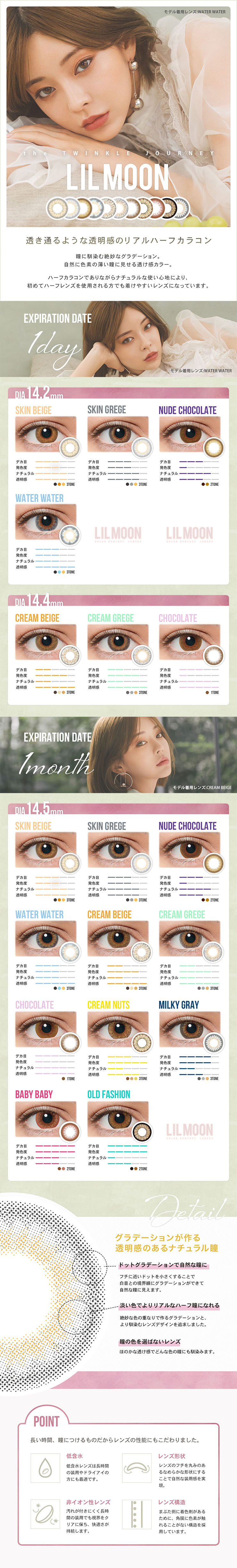 LILMOON 1day  【Color Contacts/1 Day/Prescription, No Prescription/10Lenses】