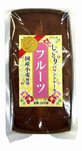 [Domestic wheat use] moist pound cake fruit 250g