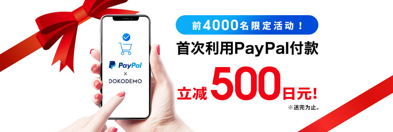 paypal event banner