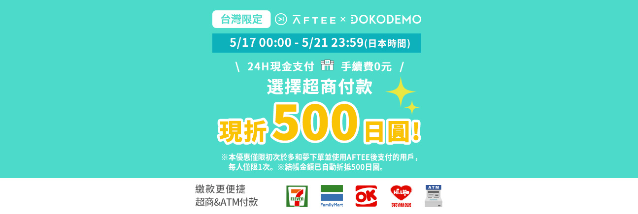 aftee event banner
