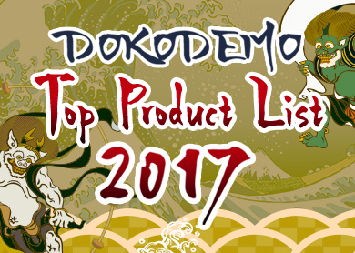 2017 DOKODEMO Top <br>Products Ranking!